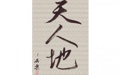 Ten Jin Chi – Ou une approche calligraphique du Budô