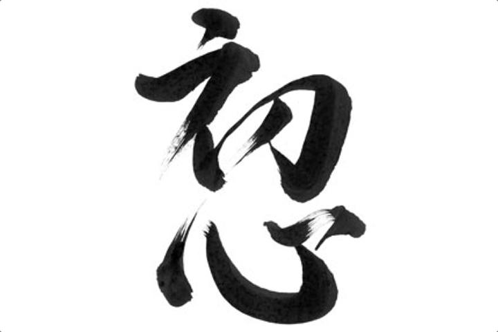 Shoshin, l'esprit du débutant